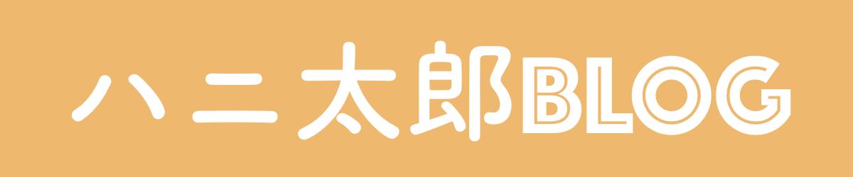 ハニ太郎BLOG